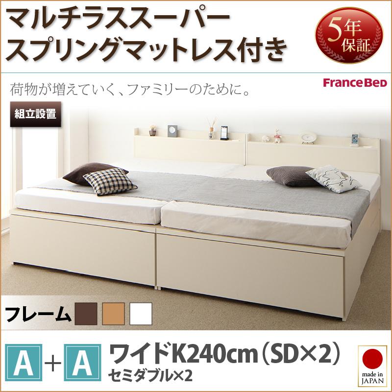 送料無料 大容量収納ベッド 親子ベッド TRACT トラクトシリーズ 【組立設置付】[A+A ワイドK240(SD×2)] マルチラススーパースプリングマットレス付き 日本製 収納付きベッド 連結ベッド