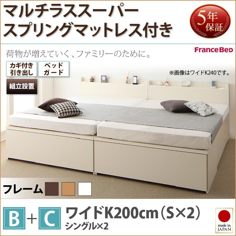 送料無料 大容量収納ベッド 親子ベッド TRACT トラクトシリーズ 【組立設置付】[B+C 鍵・ガード付き ワイドK200] マルチラススーパースプリングマットレス付き 日本製 収納付きベッド 連結ベッド