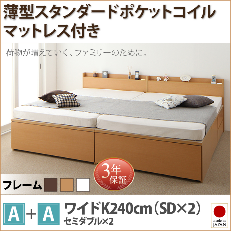 送料無料 大容量収納ベッド 親子ベッド TRACT トラクトシリーズ 【お客様組立】[A+A ワイドK240(SD×2)] 薄型スタンダードポケットコイルマットレス付き 日本製 収納付きベッド 連結ベッド