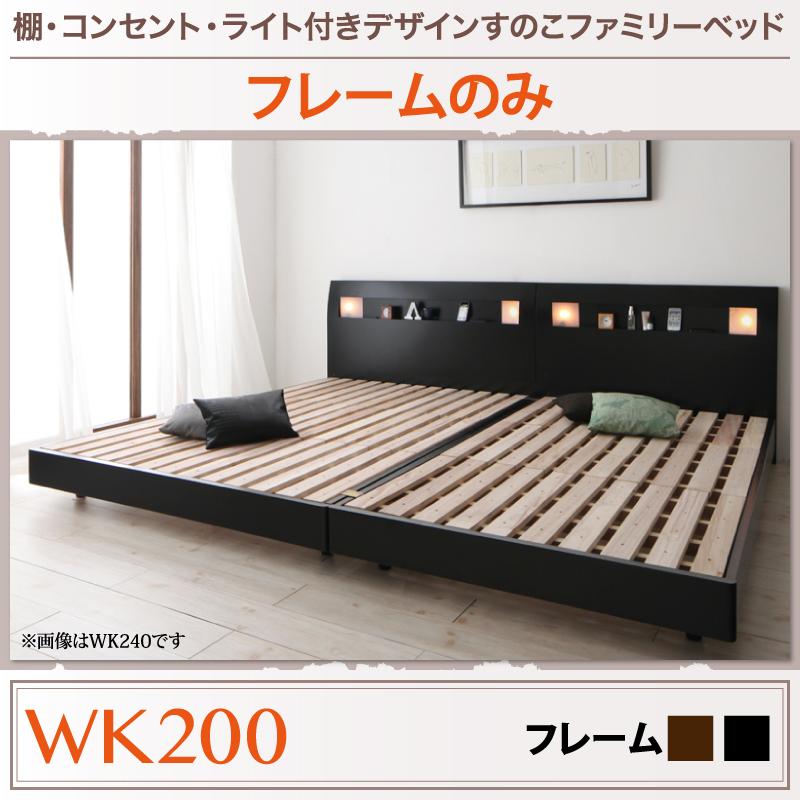 送料無料 すのこベッド ワイドK200 ローベッド アルテリア フレームのみ ヘッドライト付き ウォールナット ブラック 親子ベッド 連結ベッド 500021643