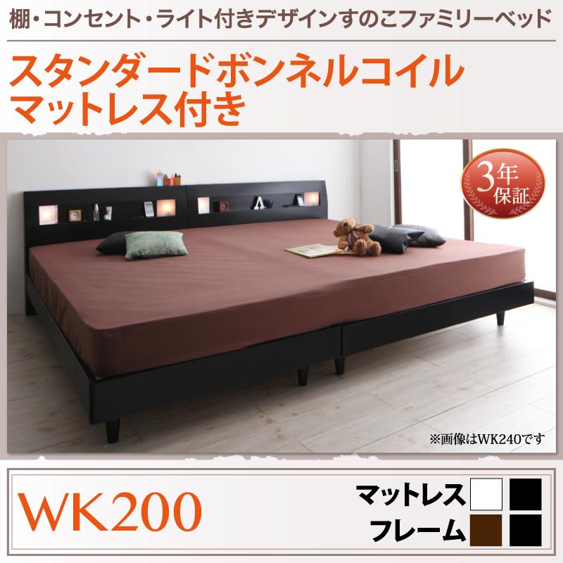 送料無料 すのこベッド ワイドK200 ローベッド アルテリア スタンダードボンネルコイルマットレス付き ヘッドライト付き ウォールナット ブラック マット付き 親子ベッド 連結ベッド 500021651