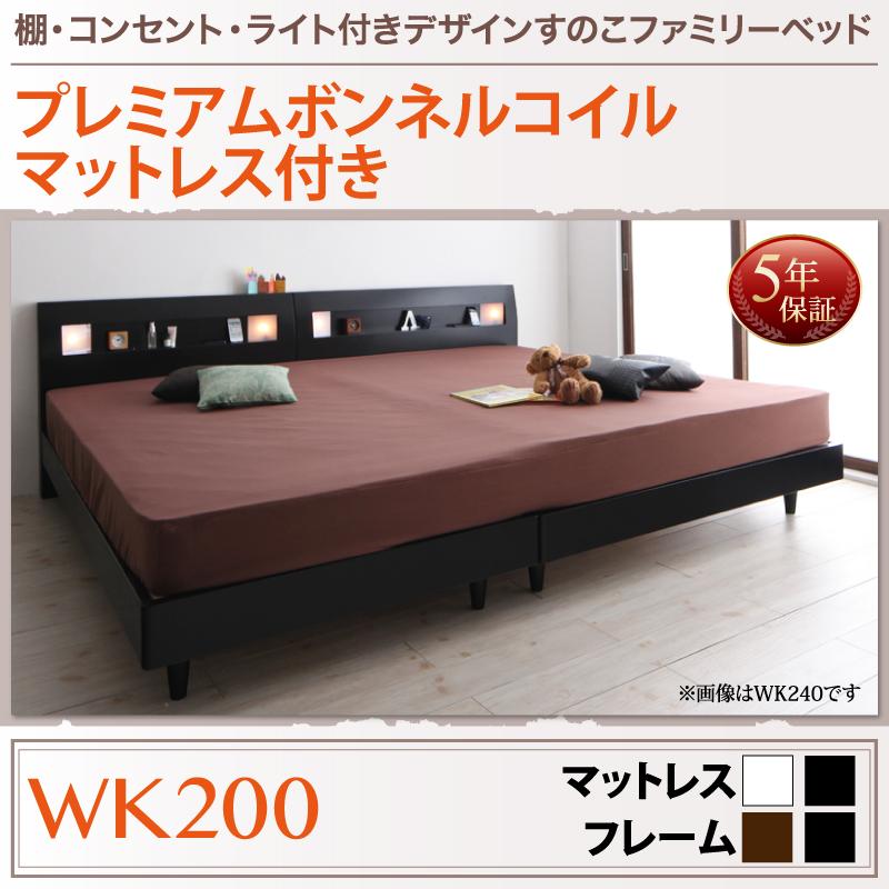 送料無料 すのこベッド ワイドK200 ローベッド アルテリア プレミアムボンネルコイルマットレス付き ヘッドライト付き ウォールナット ブラック マット付き 親子ベッド 連結ベッド