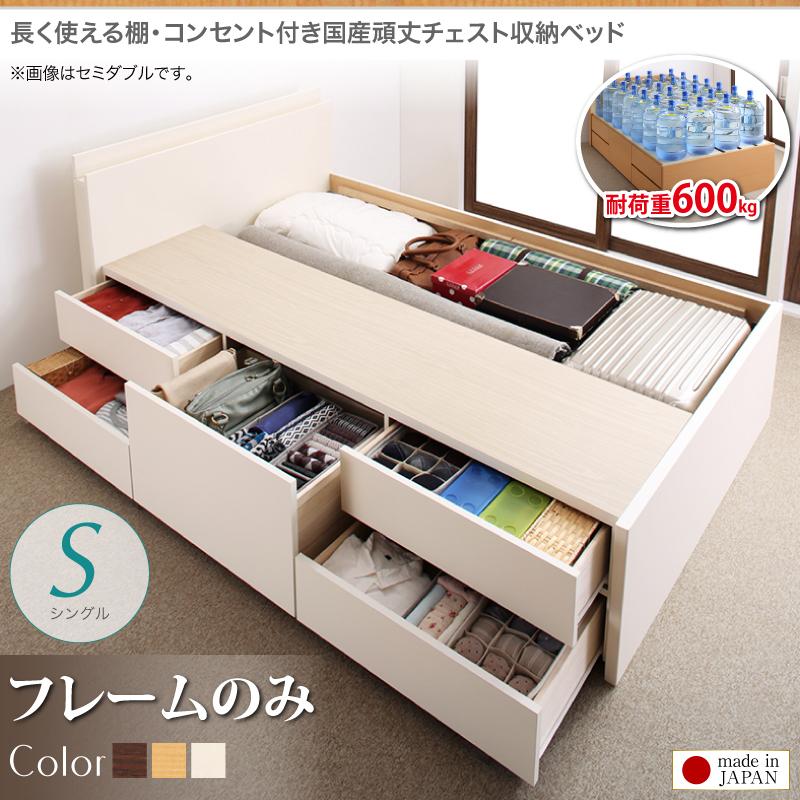 【送料無料】 頑丈収納ベッド シングル お客様組立 日本製 チェストベッド Heracles ヘラクレス ベッドフレームのみ 棚付き コンセント付き 収納付きベッド シングルベッド