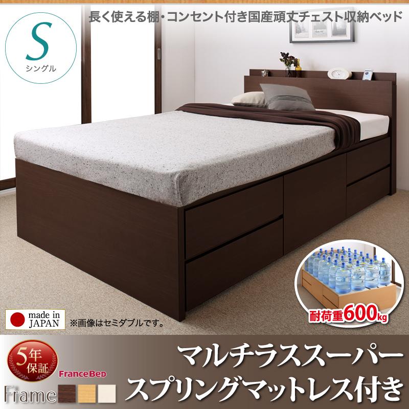 【送料無料】 頑丈収納ベッド シングル お客様組立 日本製 チェストベッド Heracles ヘラクレス マルチラススーパースプリングマットレス付き 棚付き コンセント付き 収納付きベッド マットレス付き マット付き シングルベッド