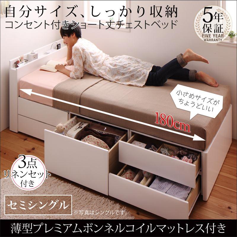 ショート丈収納ベッド セミシングル wunderbar ヴンダーバール[棚・コンセント付きタイプ] 薄型プレミアムボンネルコイルマットレス付き セミシングルベッド
