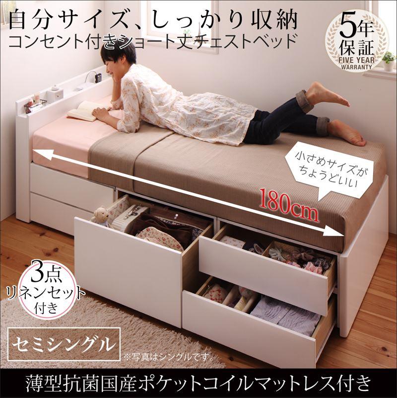 ショート丈収納ベッド セミシングル wunderbar ヴンダーバール[棚・コンセント付きタイプ] 薄型抗菌国産ポケットコイルマットレス付き セミシングルベッド