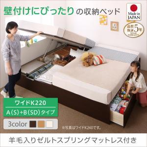 [お客様組立] 連結ベッド 羊毛入りゼルトスプリングマットレス付き [A(S)+B(SD)タイプ ワイドK220] 国産 アロンザ 親子ベッド 収納ベッド 跳ね上げベッド ヘッドレス コンパクト