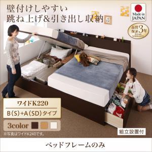【組立設置付】連結ベッド ベッドフレームのみ [B(S)+A(SD)タイプ ワイドK220] 国産 キルヒェン 親子ベッド 収納ベッド 跳ね上げベッド 棚付き コンセント付き