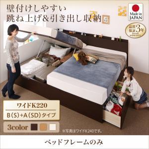 [お客様組立] 連結ベッド ベッドフレームのみ [B(S)+A(SD)タイプ ワイドK220] 国産 キルヒェン 親子ベッド 収納ベッド 跳ね上げベッド 棚付き コンセント付き
