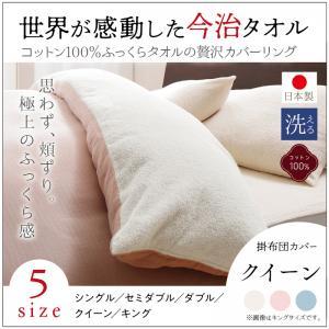 掛け布団カバー単品 クイーン 綿100% 洗える タオルカバーリング 和やか おしゃれ 寝具カバー 今治タオル ギフトにも