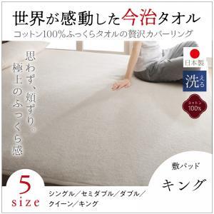 敷きパッド単品 キング 綿100% 洗える タオルカバーリング 和やか おしゃれ 寝具カバー 今治タオル ギフトにも