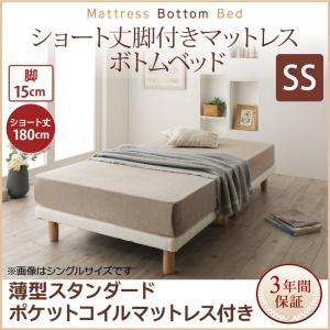 ショート丈 脚付きボトムベッド セミシングル 薄型スタンダードポケットコイルマットレス付き 脚15cm ショート丈ベッド 小さい コンパクト 脚付きマットレスベッド