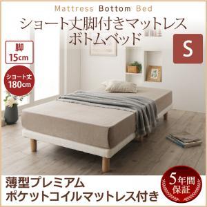 ショート丈 脚付きボトムベッド シングル 薄型プレミアムポケットコイルマットレス付き 脚15cm ショート丈ベッド 小さい コンパクト 脚付きマットレスベッド