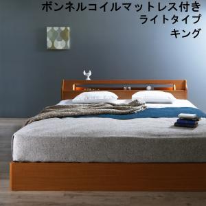 大容量収納ベッド キング [ボンネルコイルマットレス付き ライトタイプ キング 高級アルダー材ワイドサイズデザイン収納ベッド Hrymr フリュム]