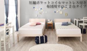 パイン材すのこベッド シングル [圧縮ポケットコイルマットレス付き 布団用すのこ 2台タイプ カントリー調天然木パイン材すのこベッド]