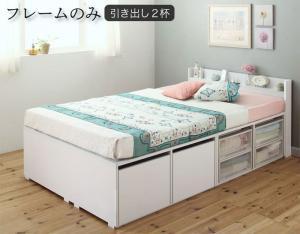 収納ベッド セミダブル [ベッドフレームのみ (引き出し2杯) セミダブル 収納ケースも入る大容量収納ベッドシリーズ Crocus クロキュス]