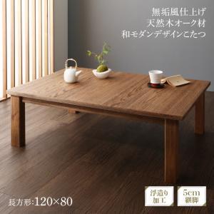 こたつ テーブル 長方形 [こたつテーブル 4尺長方形(80×120cm) 無垢風仕上げ 天然木オーク材 和モダンデザインこたつ Mares マレス]