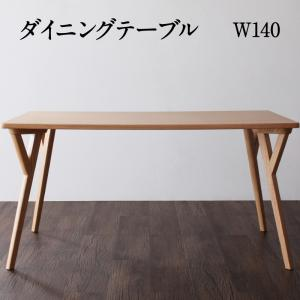 ダイニングテーブル 幅140 [ダイニングテーブル W140単品 リビングダイニングシリーズ Omer オマー]