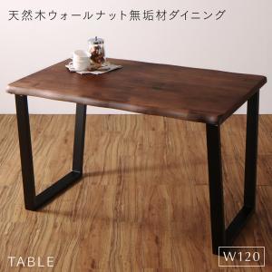 ダイニングテーブル 幅120 [ダイニングテーブル W120単品 天然木ウォールナット無垢材ダイニングシリーズ ANRAVEL アンラベル]
