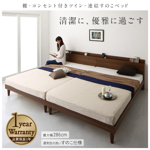 連結ベッド フレームのみ ワイドK220 [ベッドフレームのみ ワイドK220 棚・コンセント付きツイン連結すのこベッド Tolerant トレラント]