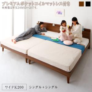 連結ベッド マットレス付き ワイドK200 [プレミアムポケットコイルマットレス付き ワイドK200 棚・コンセント付きツイン連結すのこベッド Tolerant トレラント]