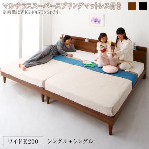連結ベッド マットレス付き ワイドK200 [マルチラススーパースプリングマットレス付き ワイドK200 棚・コンセント付きツイン連結すのこベッド Tolerant トレラント]