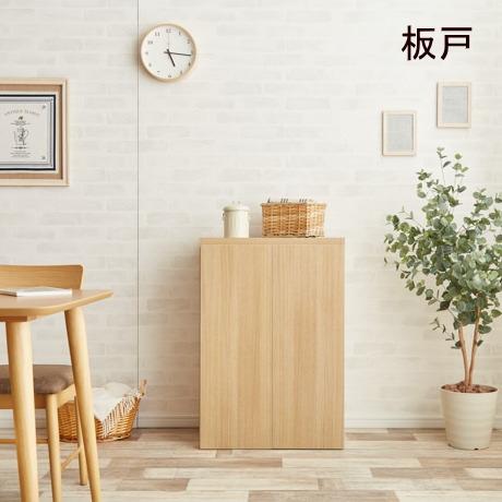送料無料 組み合わせ食器棚 板戸 単品 Fig フィグ 木製 キッチン収納 収納棚 おしゃれ 北欧