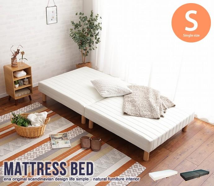 送料無料 脚付きウレタンマットレスベッド シングルサイズ 脚付きマットレスベッド マットレスベット 分割式 シングルベッド シングルベット シンプル 北欧 おしゃれ