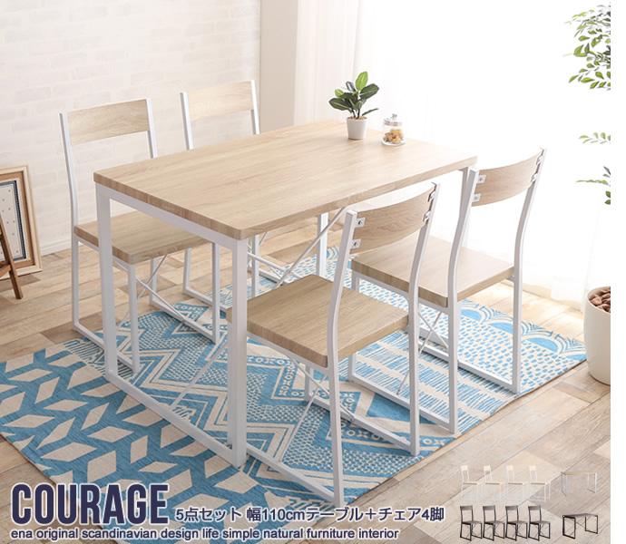送料無料 ダイニングテーブル 5点セット 4人用 4人掛け 食卓テーブルセット courage 幅110cm テーブル+チェア4脚 ダイニングセット レトロ 北欧 おしゃれ 高級感