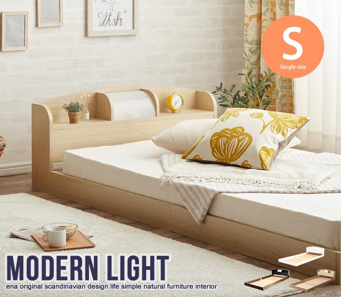 送料無料 シングルベッド ベッドフレームのみ 棚付き 宮付き コンセント付き ライト付き 照明付き ローベッド フロアベッド シングルサイズ 木製 Modern Light ベッド ベット 北欧 おしゃれ ホワイト ブラック ナチュラル