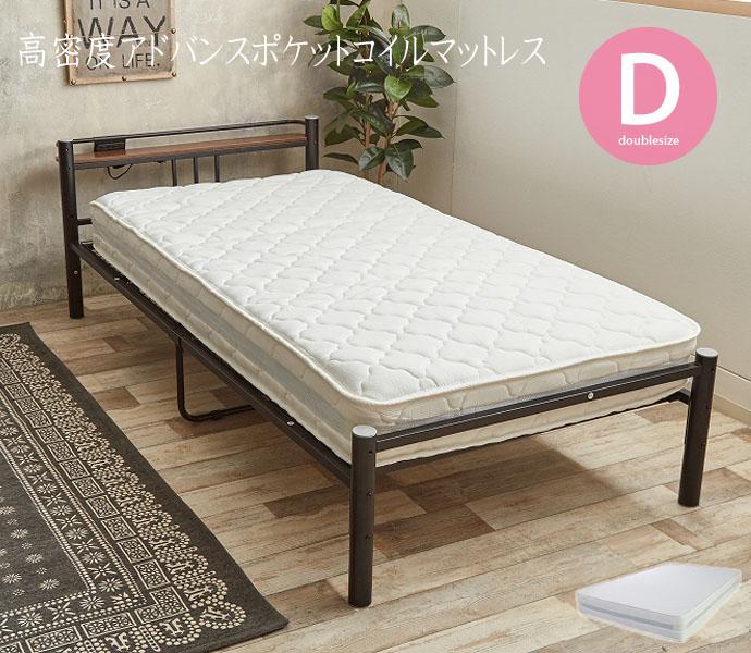 送料無料 マットレス ダブル 高密度アドバンスポケットコイルマットレス ベッドマット ベットマット ダブルサイズ 寝具 寝心地 シンプル おしゃれ