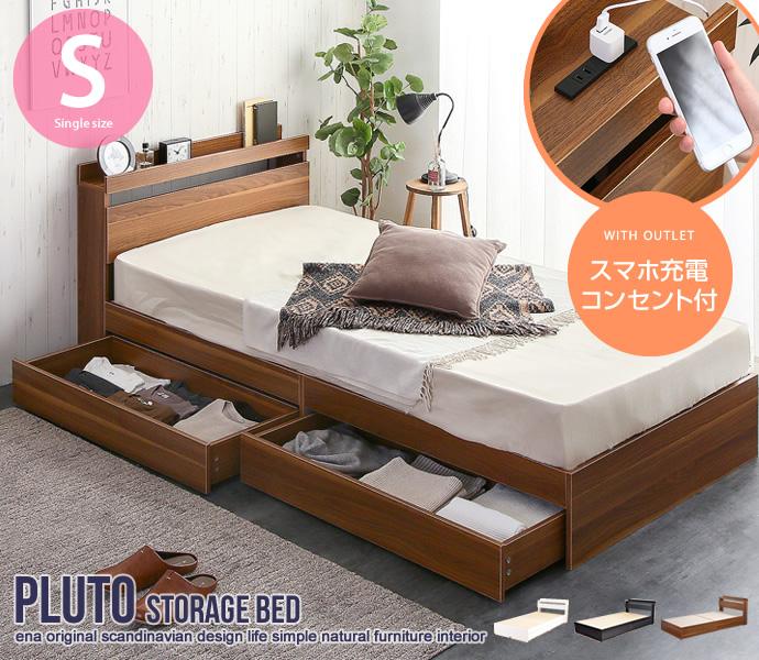 送料無料 シングルベッド ベッドフレームのみ 棚付き 宮付き コンセント付き 収納ベッド Pluto 収納付きベッド シングルサイズ シングルベット 大容量 収納付き 木製 ベッド ベット 北欧 おしゃれ