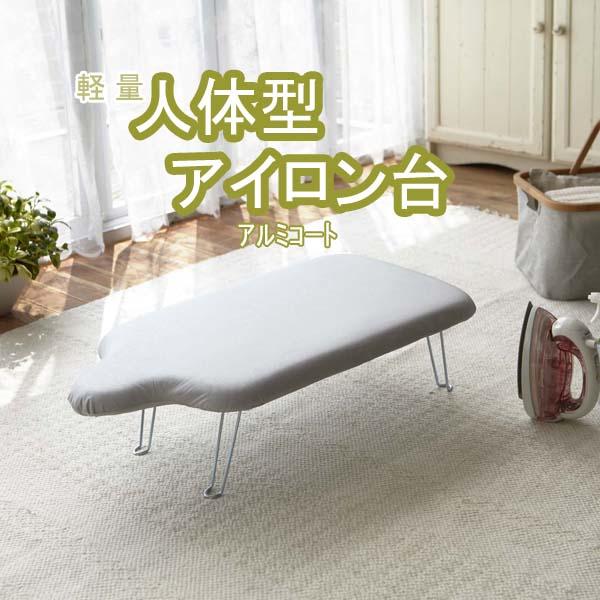軽量人体型アイロン台 フック付き アルミ 【× 10個】