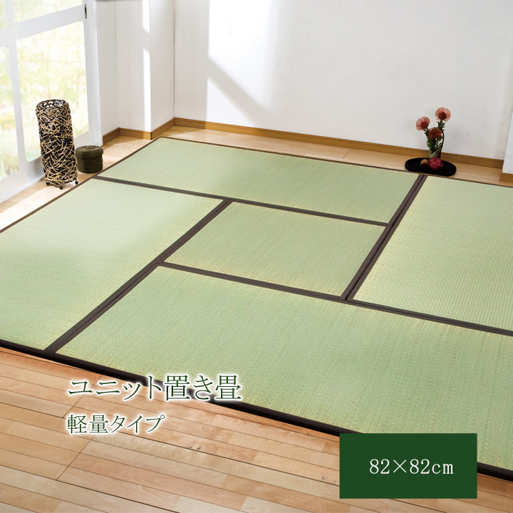 送料無料 日本製 い草 置き畳 ユニット畳フローリング畳 システム畳 国産 シンプル 天竜 約82×82×1.7cm(12枚1セット) 軽量タイプ 防音 軽量 和風 和室 リビング 和モダン キッズ 子供部屋 おしゃれ