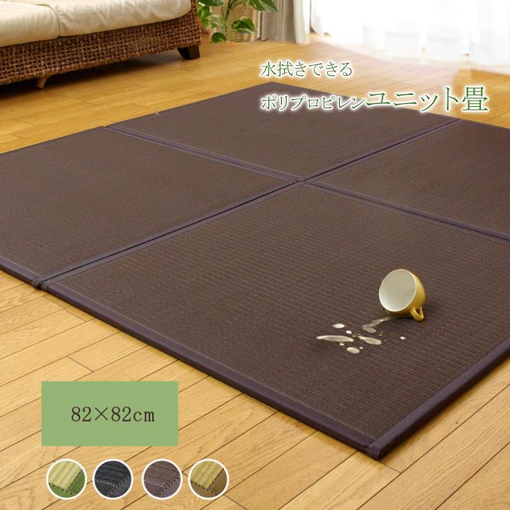 送料無料 日本製 置き畳 ユニット畳フローリング畳 システム畳 PP ポリプロピレン 軽量タイプ 水拭きできる スカッシュ 約82×82×1.7cm (4枚1セット) 防音 軽量 和風 和室 リビング 和モダン キッズ 子供部屋 おしゃれ