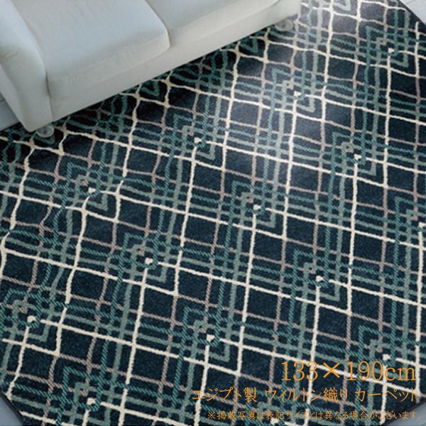 送料無料 カーペット おしゃれ ラグマット ラグ エジプト製 ウィルトン織り オルメ RUG 長方形 約133×190cm ホットカーペットカバー 床暖房対応 床暖対応 オールシーズン 高級 絨毯 抗菌 防臭 北欧