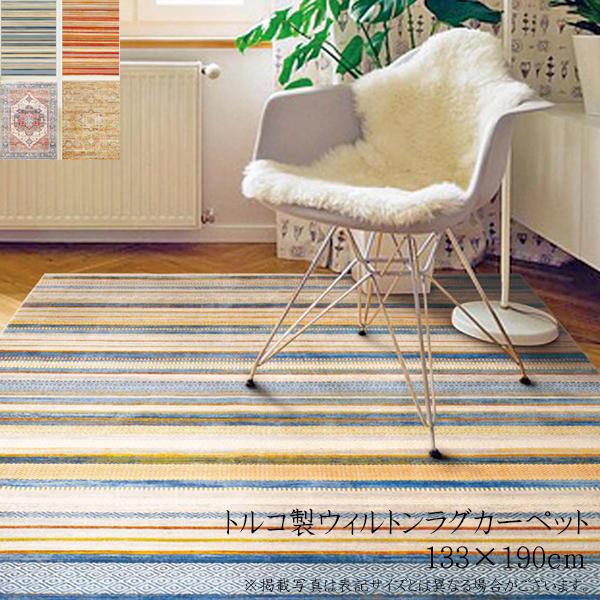送料無料 カーペット おしゃれ ラグマット ラグ トルコ製 ウィルトン織カーペット ルーン RUG 長方形 約133×190cm フロアマット オールシーズン 高級感 絨毯 じゅうたん 一人暮らし 子供部屋 シンプル 北欧