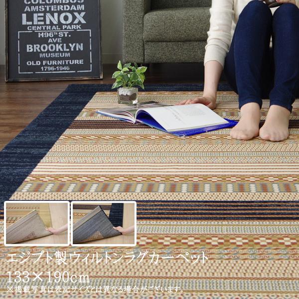 送料無料 カーペット おしゃれ ラグマット ラグ エジプト製 ウィルトン織り カーペット パンドラ RUG 長方形 約133×190cm フロアマット オールシーズン 高級感 絨毯 じゅうたん 一人暮らし 子供部屋 シンプル 北欧
