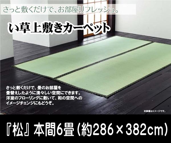 純国産 い草 上敷き カーペット 双目織 『松』 本間6畳(約286×382cm)