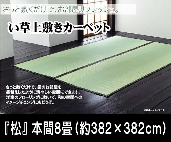 純国産 い草 上敷き カーペット 双目織 『松』 本間8畳(約382×382cm)