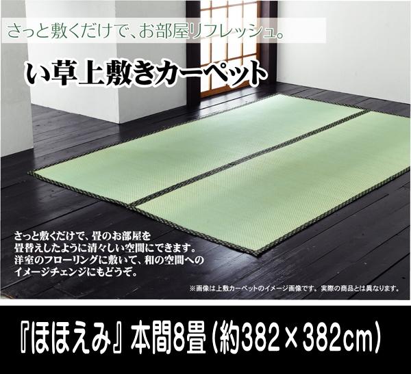 純国産 い草 上敷き カーペット 双目織 『ほほえみ』 本間8畳(約382×382cm)
