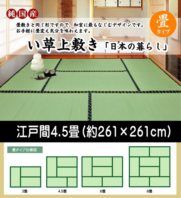 純国産 い草 上敷き カーペット 糸引織 『日本の暮らし』 江戸間4.5畳(約261×261cm)