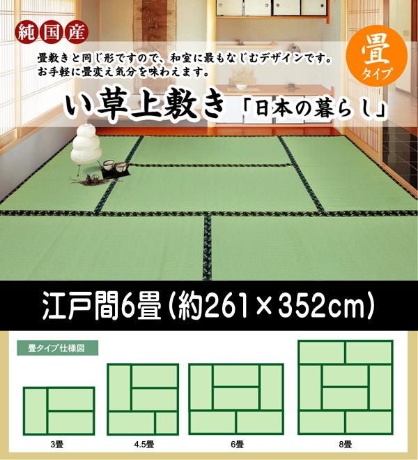 純国産 い草 上敷き カーペット 糸引織 『日本の暮らし』 江戸間6畳(約261×352cm)