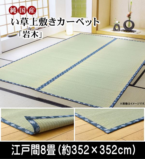 純国産 い草 上敷き カーペット 糸引織 『岩木』 江戸間8畳(約352×352cm)