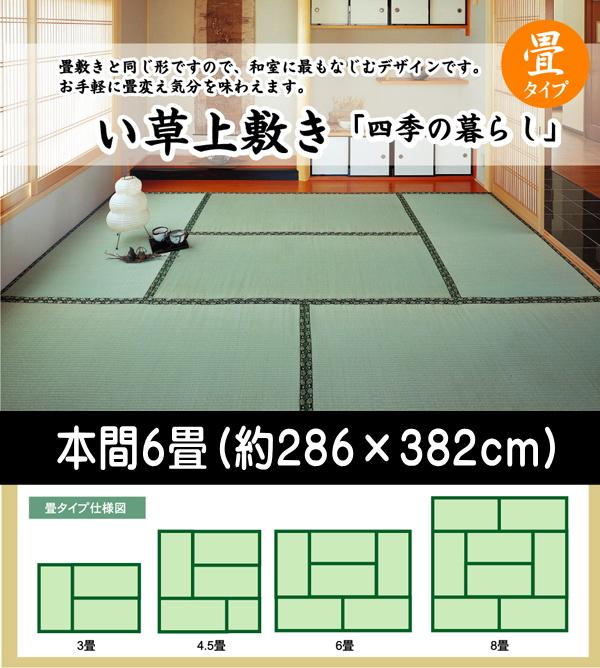 い草 上敷き カーペット 糸引織 『四季の暮らし』 本間6畳(約286×382cm)