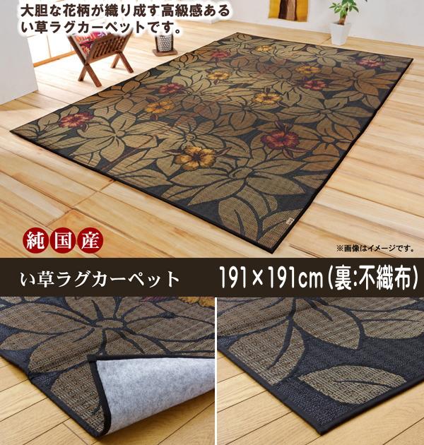 純国産 袋織 い草ラグカーペット 『DXなでしこ』 ベージュ 約191×191cm(裏:不織布)