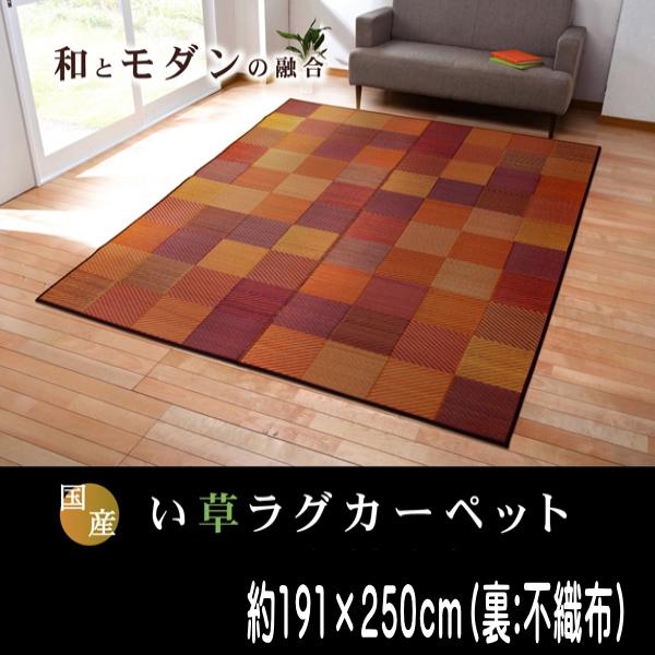 純国産 袋三重織 い草ラグカーペット 『DXカラフルブロック』 ブラウン 約191×250cm(裏:不織布)