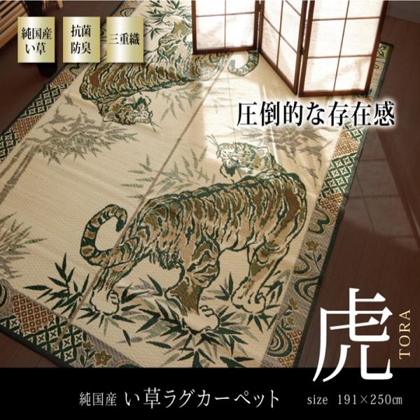 い草ラグ カーペット 3畳 国産 『虎』 約191×250cm