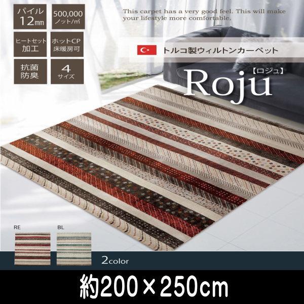 トルコ製 ウィルトン織り カーペット 『ロジュ RUG』 ブルー 約200×250cm