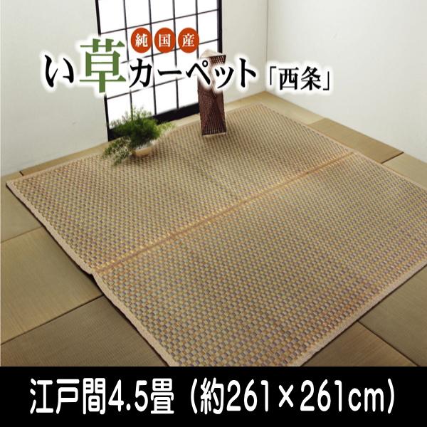 純国産 い草花ござ 『西条』 ベージュ 江戸間4.5畳(約261×261cm)